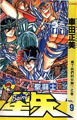 [Novembre 2011] Dragone Shiryu V3 O.C.E. - Pagina 2 Cov09