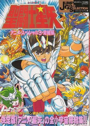 [artbook] - 004 - jump gold selection 3